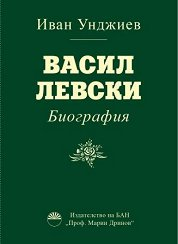 Васил Левски : Биография - Иван Унджиев -