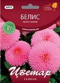"""Семена от Кичест розов Белис - От серията """"Цветар"""""""
