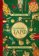 Подредби с Таро - Светлана Таурте -