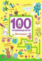 100 развиващи игри: Великден -