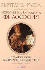 История на западната философия - том 2: Средновековна католическа философия -