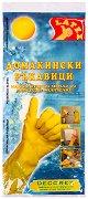 Домакински ръкавици - Комплект от 12 броя