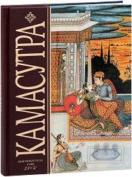 Камасутра - Ватсаяна Маланага -