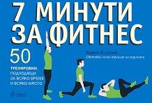 7 минути за фитнес - Брет Клайка -