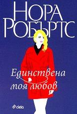 Станисласки - книга 5: Единствена моя любов - Нора Робъртс -