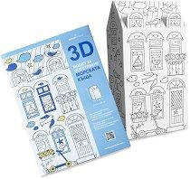 3D модел за оцветяване - Морска къща - детски аксесоар