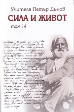 Сила и живот - том 14 - Петър Дънов -
