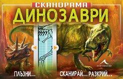 Сканорама: Динозаври - Анна Клейборн -