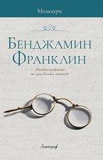 Бенджамин Франклин : Автобиографията на една велика личност -