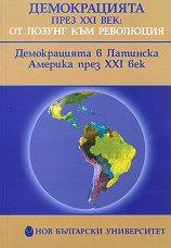 Демокрацията през XXI век: От лозунг към революция : Демокрацията  в латинска америка през XXI век -