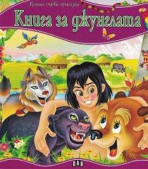 Моята първа приказка: Книга за джунглата -