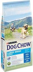 Dog Chow with Turkey Large Breed Puppy Up To 2 Years - Суха храна с пуешко месо за кученца от едри породи на възраст до 2 години - чувал от 14 kg -