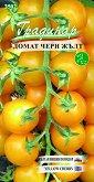 """Семена от Жълт Чери домат - От серията """"Градинар: Зеленчуци"""""""