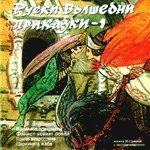 Руски вълшебни приказки - част 1 - албум