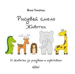 Рисувай смело: Животни - Брейв Томатос -