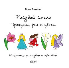 Рисувай смело: Принцеси, феи и цветя - Брейв Томатос -