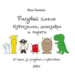 Рисувай смело: Извънземни, динозаври и пирати - продукт