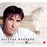 Веселин Маринов - Хубава жена - албум