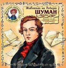 """Малкият музикант представя: Животът на Роберт Шуман и """"Детски сцени"""" -"""