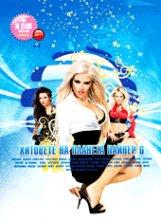 Хитовете на Планета Пайнер - 3 DVD - vol. 6 - компилация