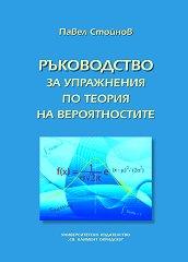 Ръководство за упражнения по теория на вероятностите - Павел Стойнов -