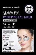 MBeauty Silver Foil Wrapping Eye Mask - Озаряваща маска за околоочен контур със сребърно фолио - душ гел