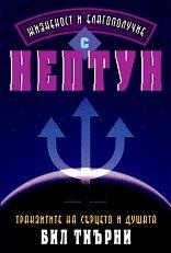 Жизненост и благополучие с Нептун - Бил Тиърни -