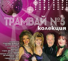 Трамвай №5 - колекция - 2 CD - албум