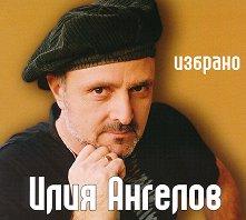 Избрано от Илия Ангелов - албум