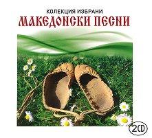 Македонски песни - 2 CD - албум