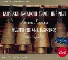 Златна колекция: Български фолклорни хорови шедьоври - 2 CD - компилация