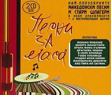 Песни за маса - Най популярните македонски песни и стари шлагери - 2 CD - компилация