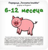 Точната книжка: За деца на възраст 6 - 12 месеца - Агнешка Старок -