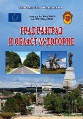Град Разград и област Лудогорие - Васил Дойков, Мартин Дойков -