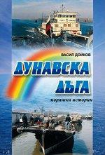 Дунавска дъга - Васил Дойков -