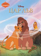 Чародейства: Цар Лъв - пъзел