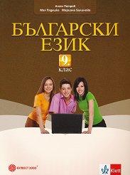 Български език за 9. клас - Ангел Петров,Мая Падешка,Мариана Балинова -