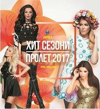 Пайнер хит сезони - Пролет 2017 - CD -