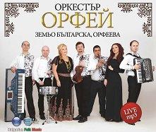 Оркестър Орфей - албум