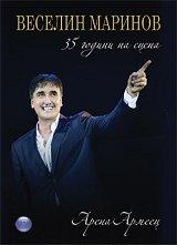 Веселин Маринов - 35 години на сцена - 3 DVD -