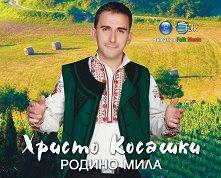 Христо Косашки - Родино мила - компилация