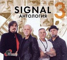 Сигнал - Антология - компилация
