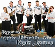 Оркестър Плам - Край Дунава - албум