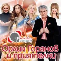 Орлин Горанов и приятелки - албум