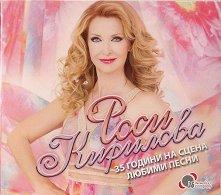Роси Кирилова - 35 години на сцена: Любими песни - албум