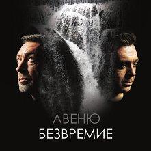 Аvenue - Безвремиe - албум