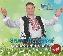 Янко Неделчев - Фолклорен извор - албум