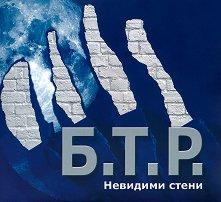 Б.Т.Р. - албум