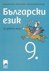 Български език за 9. клас -