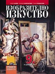 Изобразително изкуство за 9. клас - Петер Цанев, Ралица Карапантева, Галя Страшилова -